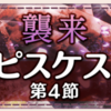 【ゆゆゆい】11月限定イベント(2018)【襲来 ピスケス 第4節】攻略