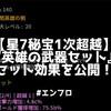【エンドレスフロンティア】ついにコンプリート!星7秘宝1次超越『英雄の武器セット』のセット効果を公開!