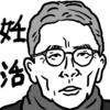 『ヒキタさん! ご懐妊ですよ』感想レビュー--妊活の体感時間を観客に疑似体験させることで感動を引き起こす、意外な良作
