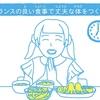 もぐもぐ探訪 熱中症対策の食事