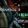 PS4『タイタンフォール2』感想・レビュー