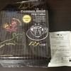 【珈琲】今一番おすすめの個包装ドリップコーヒー。東京アライド「プレミアムブレンド」。