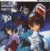 2002年アニメ 機動戦士ガンダムSEED 感想~ガンダムシリーズじゃなきゃよかったのに