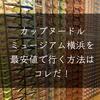 カップヌードルミュージアム横浜を最安値で行く方法はコレだ!