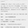 熊本、おおづ図書館さんでのTRPG企画を