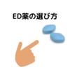 おすすめのED治療薬