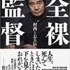 「全裸監督 村西とおる伝」(本橋信宏)