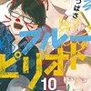 「ブルーピリオド」 10巻 ネタバレ