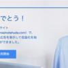 雑記ブログでもGoogleAdSense申請2回目で合格した方法を紹介