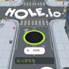 塊魂の穴に落とす版!アプリゲームHole.ioが楽しいのでオススメ。