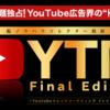 効果あり!「YTM Final Edition」を実践中!