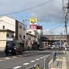 筒井駅(大和郡山市)