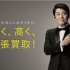 スピード買取.jp(現:バイセル)について調べてみた。着物買取・切手買取の評判や口コミは?