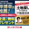 グーグルアドセンスにTATERUが帰ってきた!本田圭佑さんからINVESTONLINEとして今度は岸博幸さんが顔に!