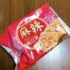 カルディで発見!台湾の人気お土産、おつまみにも!あとひく麻辣クラッカー