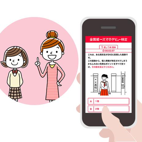 親子で受けよう「スマホデビュー検定」。スマホの正しい知識を持って、インターネットやSNSのトラブルを避けよう