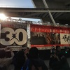 エレファントカシマシ 30周年ツアーファイナル さいたまスーパーアリーナにいってきました