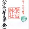 ほおづき市〜愛宕神社「千日」分のご利益と、 浅草寺「四万六千日」分のご利益 & NHK放送博物館