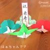 折り紙は元気をくれる!はぁちゃんママの「松竹梅鶴軍団」に励まされた、ある日の話。