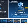 【新作アセット】世界トップクラスのマルチプレイヤーエンジン『photon』の新バージョン「PUN 2 - FREE」「Photon PUN 2+」がリリースされました!