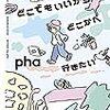 旅行に期待しないこと・『どこでもいいからどこかへ行きたい・著・Pha』書評・書籍感想・ブックレビュー