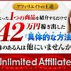 【アフィリエイト】1商品で942万円稼ぎ出す仕組み「Unlimited Affiliate 2.0(アンリミテッドアフィリエイト2.0)」