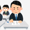 【51歳新入社員】試験受ける②