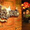 札幌市の美味いラーメンに出会いたい方へオススメ~ラーメン共和国(エスタ)へ行ってきた!!