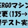 ERGO Drag Factor変更影響テスト