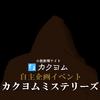自主企画イベント「カクヨムミステリーズ Vol.4【探偵編】」へのご案内