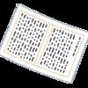 【2021年】都立中高一貫校の過去問分析と対策(適性検査Ⅰ読解記述問題)