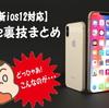 【2019最新ios12対応】意外と知られてないiPhone裏技まとめ