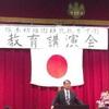 【トンデモ】渡部昇一『日本人の品格』