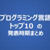 人気プログラミング言語トップ10の発表時期