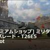 【WOT】ミリタリーパレード T26E5 Patriot