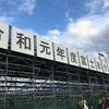 富士総合火力演習2019 その2 8/22