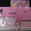 マイメロディのクレジットカードが届きました。黒とピンクの中からピンクを選びました。