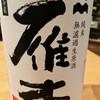 雁木 槽出あらばしり 純米無濾過生原酒(八百新酒造)