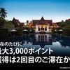 【マリオット】終了と共に新たなキャンペーンがスタート!週末は滞在の度に3,000ポイント!最大50,000ポイント獲得できるメガボーナスが2018年1月16日より開始!
