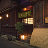 第23号「根津、湯島、新御茶ノ水」一人飲みにお薦めの店