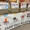 韓国 飲料の旅 ミスッカルの巻