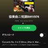 協奏曲ニ短調BWV974