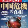週刊エコノミスト 2014年03月11日号 中国危機の真相/労働者派遣法ようやく抜本改正へ