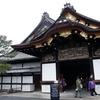 京都生まれ京都育ちの京都旅行 2日目