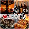 【オススメ5店】新宿(東京)にある焼き鳥が人気のお店