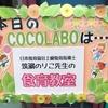 夏野菜のカレー2種~のり子先生の食育教室~