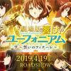 劇場版 響け!ユーフォニアム〜誓いのフィナーレ〜(2019)