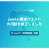 PyQクエスト中のpandasのDataFrameの用語を修正しました