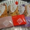 おいしいもの〜埼玉県片岡食品のお煎餅