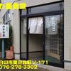 県内マ行(54)~みかわ屋食堂~